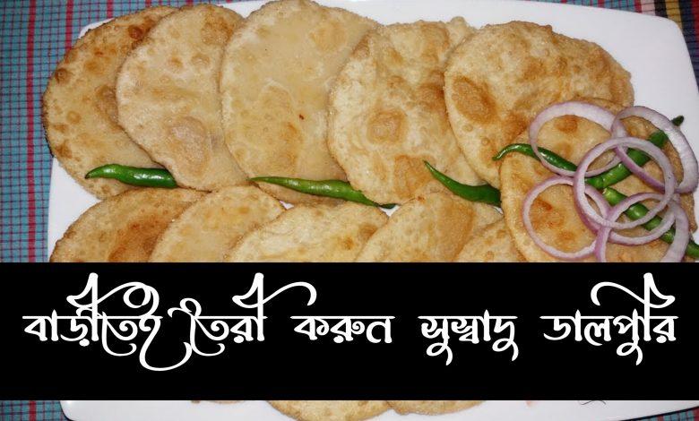 Bengali Style Dal Puri Recipe