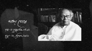 Bengali poet Shankha Ghosh passes away