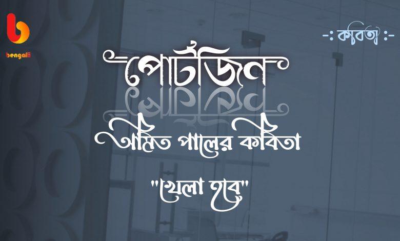 bangla kobita amit pal portzine bengal live