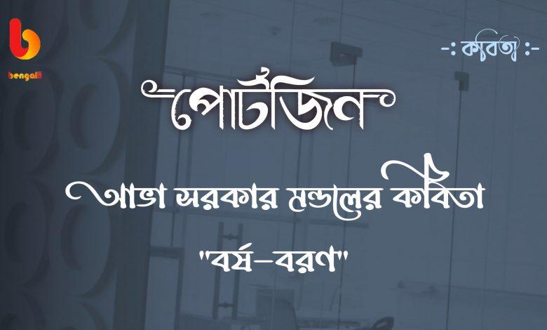 bangla kobita ava sarkar mandal