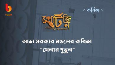 bangla kobita online literature