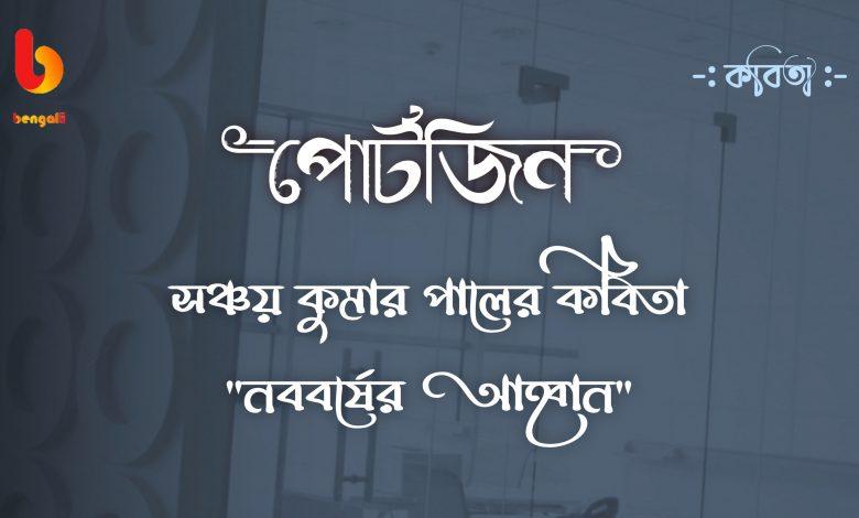 bangla kobita sanchay kumar pal