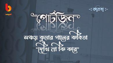 bangla kobita sanchay kumar paul bengal live portzine