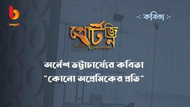 bengal live onlibe literature