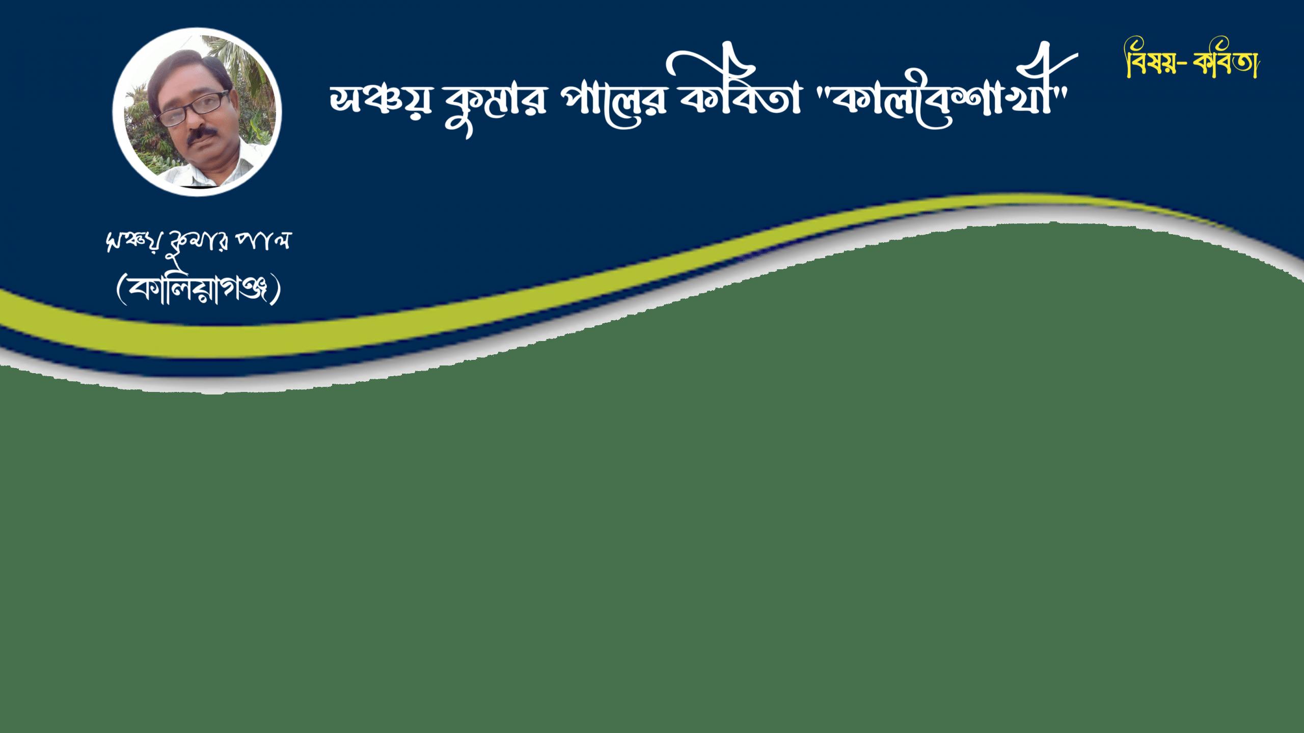 bengal live portzine bangla kobita sanchay kumar pal