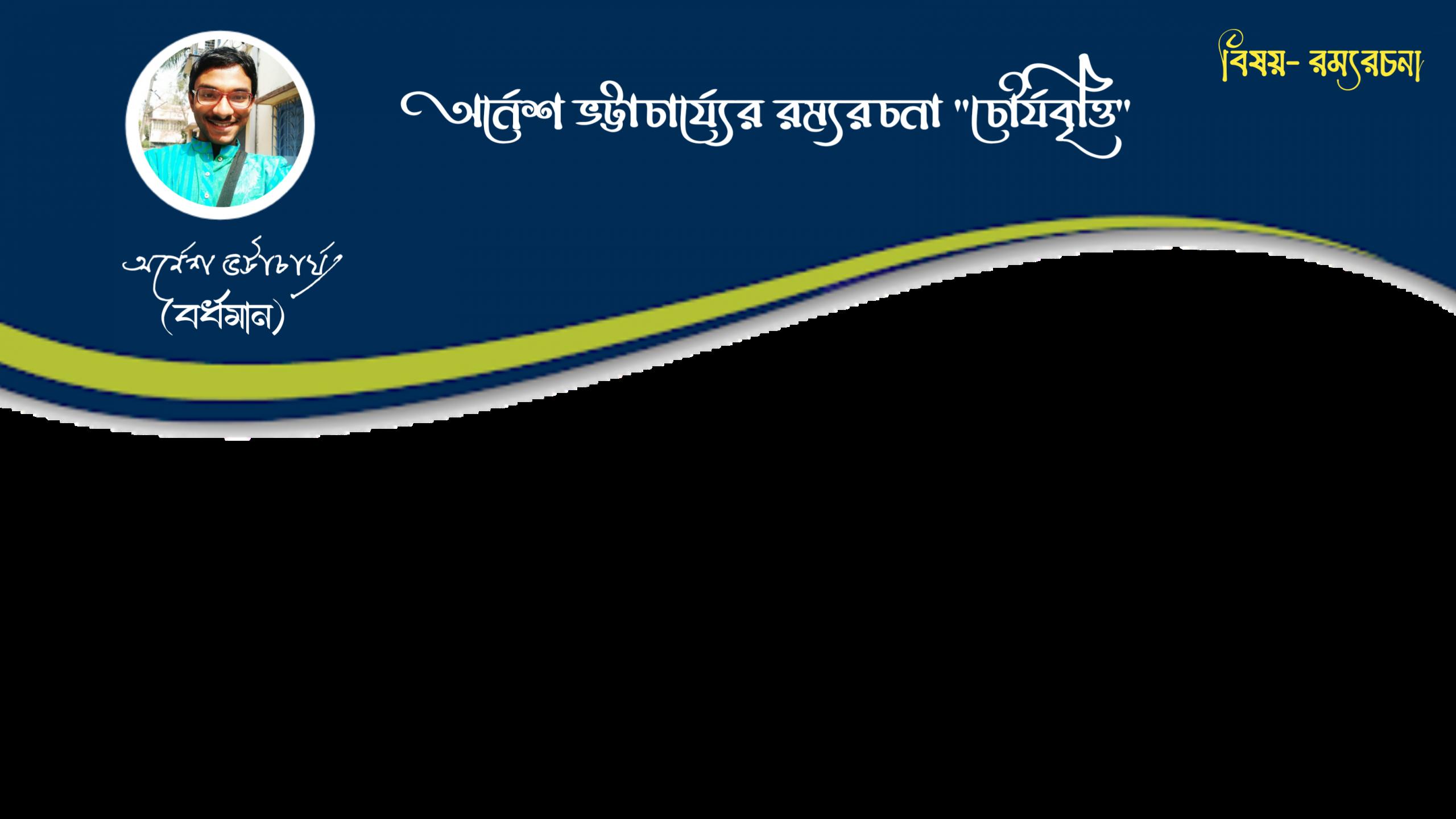 bengal live portzine online literature