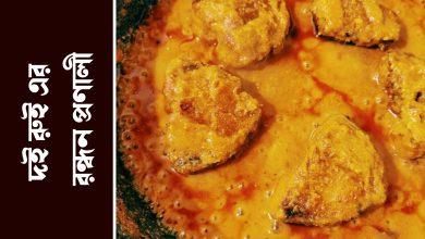 doi rui recipe in bengali