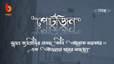 sunday literature bengal live portzine