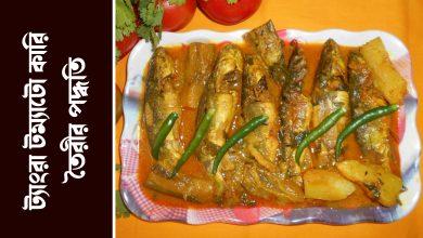 tangra fish curry