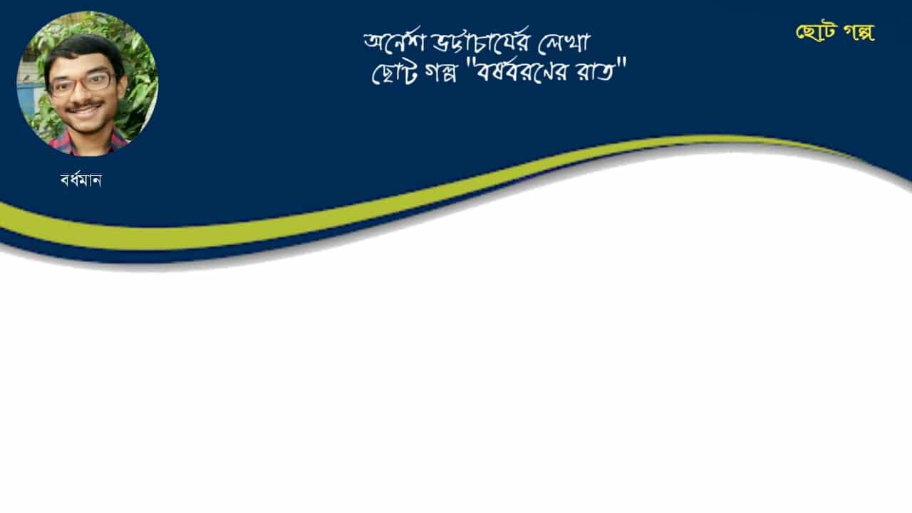 bengal live portzine bangla golpo