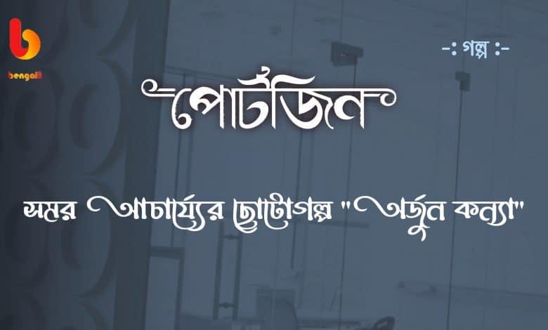 bengal live portzine bangla kobita samar acharjee