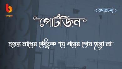 bengal live portzine jayanta nath assam