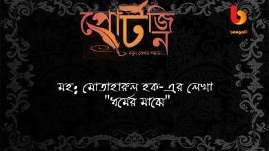bengal live portzine online sunday literature