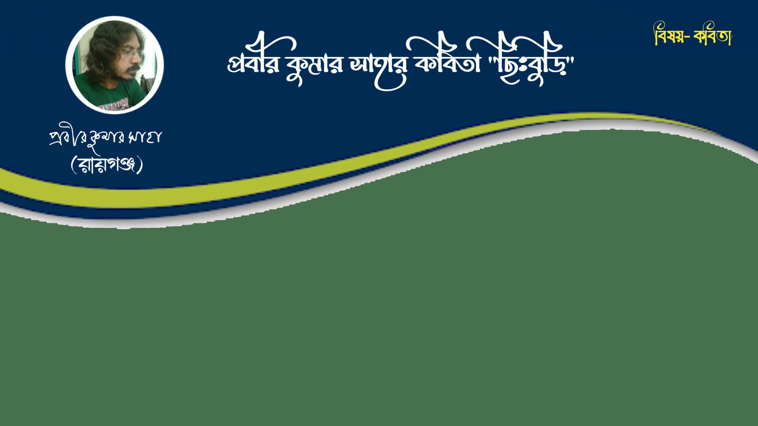 bengal live portzine prabir kumar saha bangla kobita