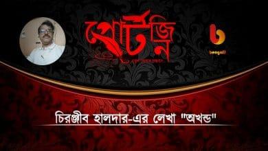 bengal live chiranjib Halder