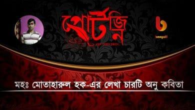 bengal live portzine md motaharul hoque