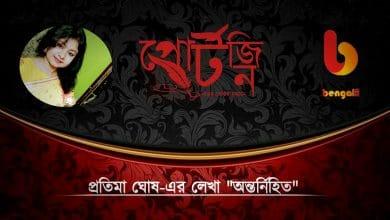 bengal live portzine pratima ghosh
