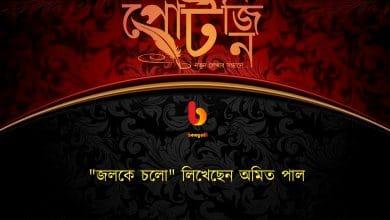 bengal live portzine amit paul bangla kobita