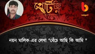 bengal live portzine nayan malik bangla kobita