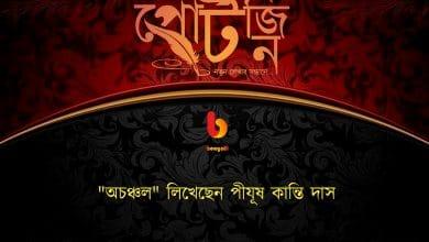 bengal live portzine online bengali kobita