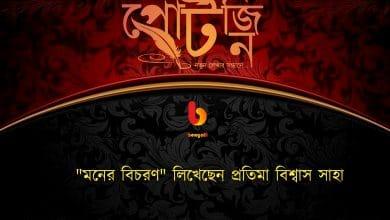 bengal live portzine pratima biswas saha