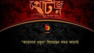 online bengali literature bengal live portzine