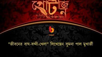 bengal live portzine sumana pal mukherjee
