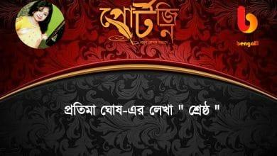 bengali live portzine pratima ghosh