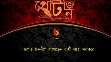rakhi saha sarkar bengal live portzine bangla kobita