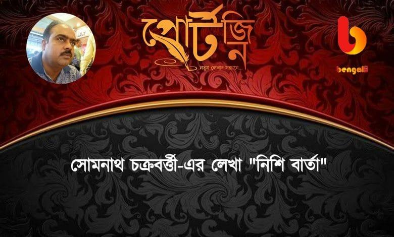 somnath chakraborty bengal live portzine bangla kobita