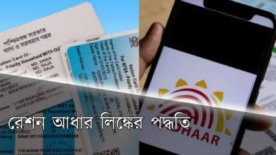 aadhar card and ration card link