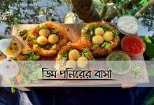 bengali food recipe