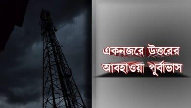 north bengal rain forecast